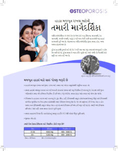 Gujarati Your guide to strong bones