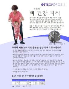 Korean Your guide to strong bones