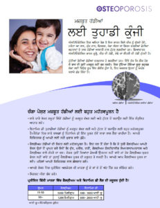 Punjabi Your guide to strong bones