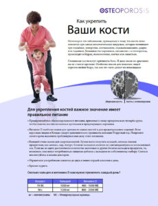 Russian Your guide to strong bones