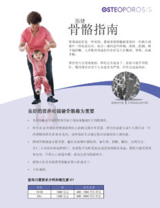Simplified Chinese Your guide to strong bones