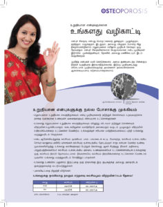 Tamil Your guide to strong bones