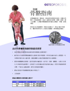 Traditional Chinese Your guide to strong bones